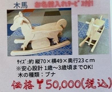 弊社のオリジナル商品を購入できる『木工房 FoR GooD』をオープン!
